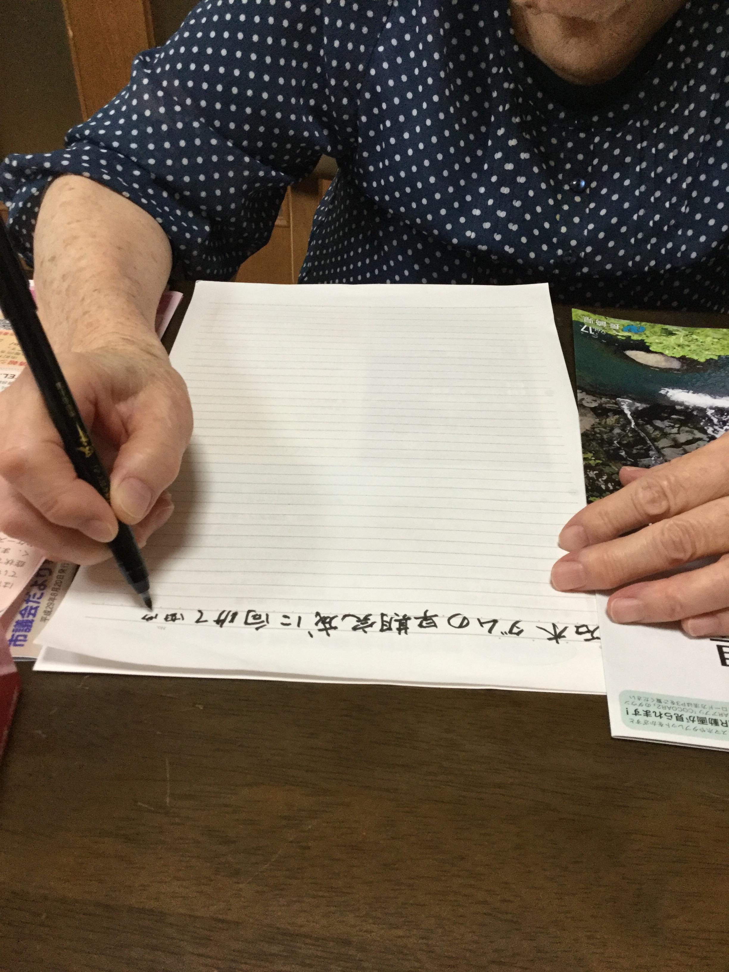 字を書く練習