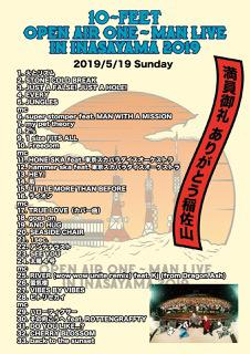 10-FEET野外ワンマンライブ in 稲佐山
